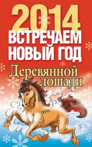 Встречаем Новый год 2014 Деревянной лошади