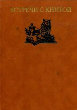 Встречи с книгой. Выпуск 2