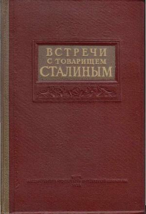 Встречи со Сталиным
