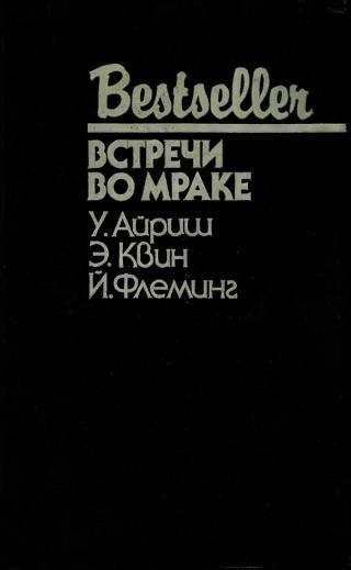Встречи во мраке (сборник)