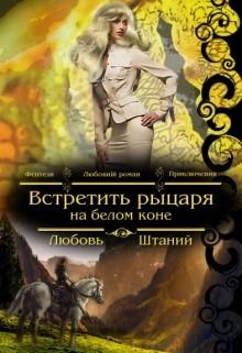 Встретить рыцаря на белом коне (СИ)