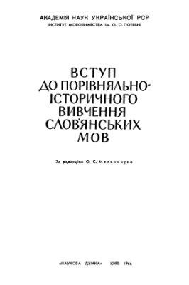 Вступ до порівняльно-історичного вивчення слов'янських мов