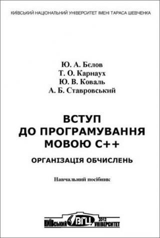 Вступ до програмування мовою C++. Організація обчислень [укр.]