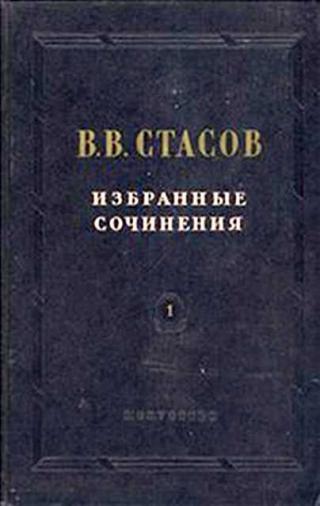 Вступительная лекция г. Прахова в университете (1874 г.)