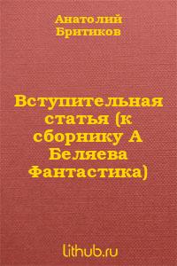 Вступительная статья (к сборнику А Беляева 'Фантастика')