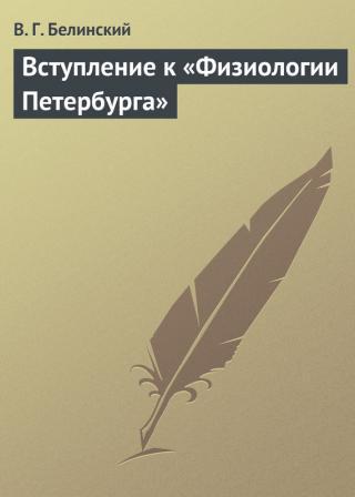 Вступление к «Физиологии Петербурга»