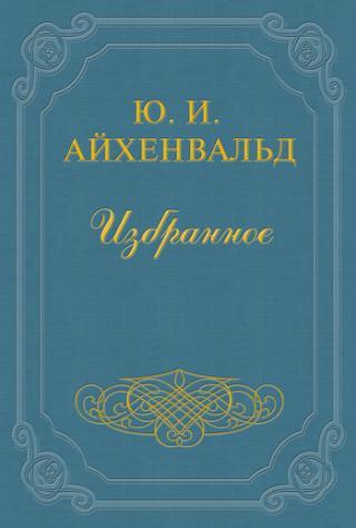 Вступление к сборнику «Силуэты русских писателей»