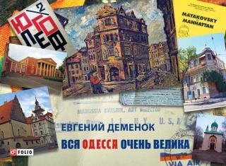 Вся Одесса очень велика