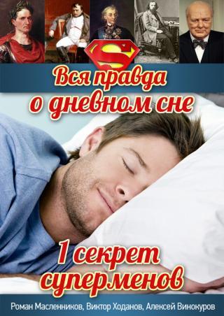 Вся правда о дневном сне