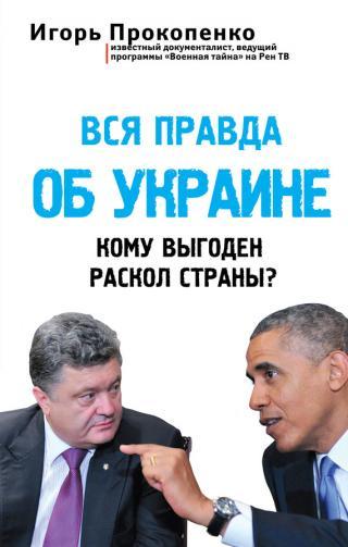 Вся правда об Украине [Кому выгоден раскол страны?]