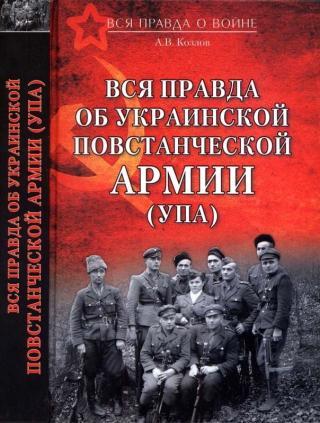 Вся правда об Украинской повстанческой армии [Maxima-Library]