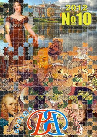 Всякая всячина 2012 №10