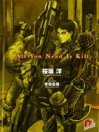 Всё что тебе нужно - это убивать [Oru Yu Nido Izu Kiru; All You Need Is Kill (с иллюстрациями)]