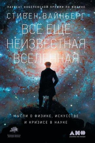 Всё ещё неизвестная Вселенная. Мысли о физике, искусстве и кризисе науке