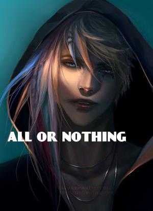 Всё или ничего (СИ)