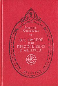 Всё красное (пер. В. Селивановой)