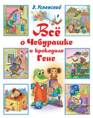 Всё о Чебурашке и крокодиле Гене (сборник)