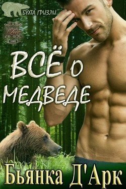 Всё о медведе (ЛП)
