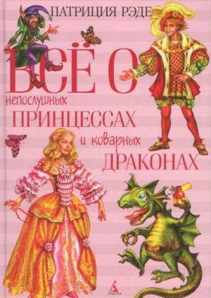 Всё о непослушных принцессах и коварных драконах