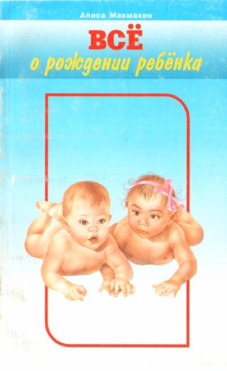 Всё о рождении ребёнка