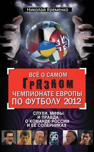 Всё о самом грязном чемпионате Европы по футболу 2012