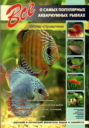 Всё о самых популярных аквариумных рыбках