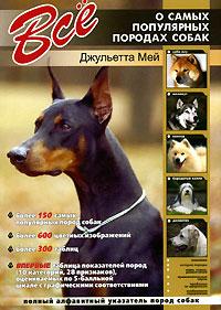 Всё о самых популярных породах собак