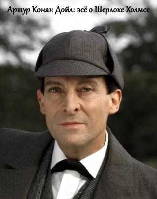 Всё о Шерлоке Холмсе [компиляция]