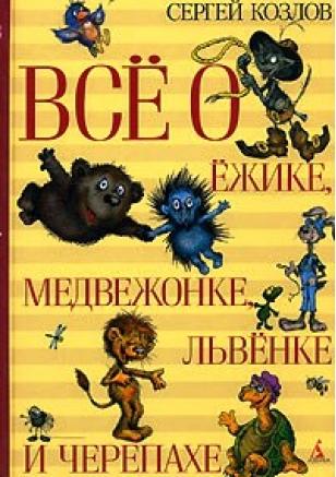 «Смотреть Мультфильм Про Черепаху И Львенка Онлайн» — 1983