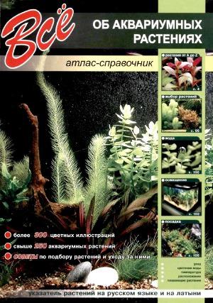 Всё об аквариумных растениях