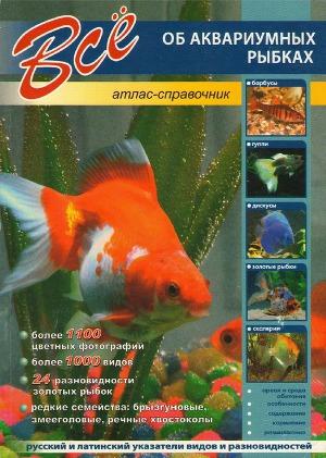Всё об аквариумных рыбках