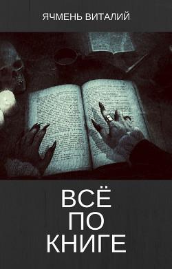 Всё по книге (СИ)