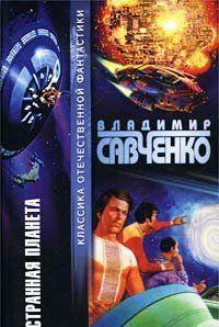 Вторая экспедиция на Странную планету