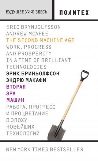 Вторая эра машин [Работа, прогресс и процветание в эпоху новейших технологий]