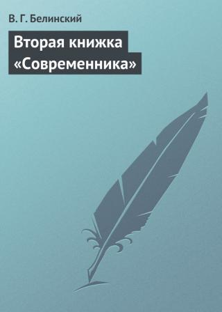 Вторая книжка «Современника»