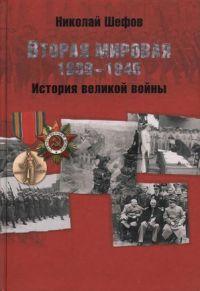Вторая мировая. 1939–1945. История великой войны