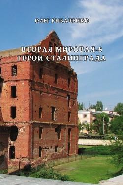 Вторая мировая-8 герои Сталинграда