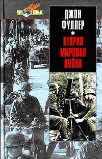 Вторая мировая война 1939-1945 гг. Стратегический и тактический обзор