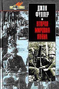 Вторая мировая война 1939-1945 гг. Стратегический и тактический обзор.