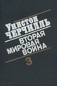 Вторая мировая война. (Часть III, тома 5-6)