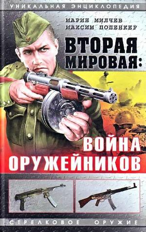 Вторая мировая: война оружейников. Уникальная энциклопедия