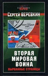 Вторая мировая война. Вырванные страницы