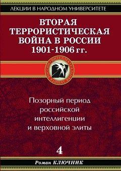 Вторая террористическая война в России 1901-1906 гг.