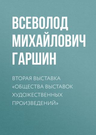 Вторая выставка 'Общества выставок художественных произведений'
