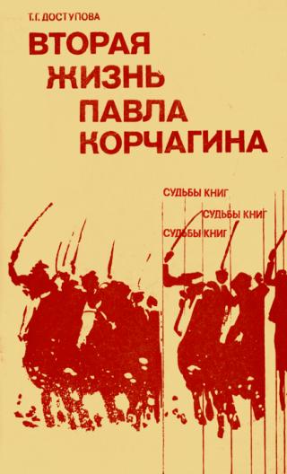 Вторая жизнь Павла Корчагина