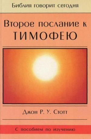 Второе послание к Тимофею