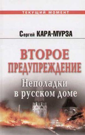 Второе предупреждение. Неполадки в русском доме