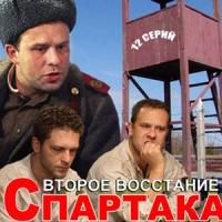 Второе восстание Спартака