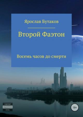 Второй Фаэтон: восемь часов до смерти [publisher: SelfPub.ru]