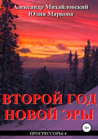 Второй год новой эры [publisher: SelfPub.ru]